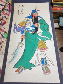 关公画像  (秦敬斌2001年获奖作品)  手绘 有题款.印章 画心: 长134厘米 宽66厘米