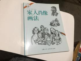 家人肖像畫法---西方經典美術技法譯叢.
