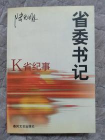 省委书记•K省纪事