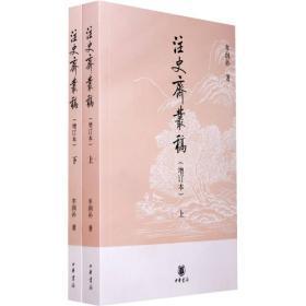 注史斋丛稿(增订本)(全二册)