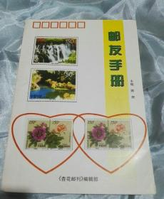 邮友手册(作者签名)