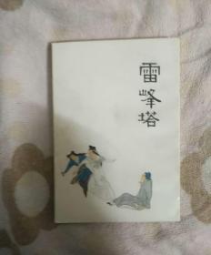 中国十大古典悲剧连环画集:雷锋塔(32开)