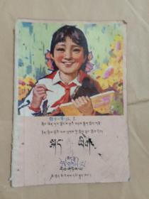 五省(区)藏文协作教材  全日制小学课本  语文(试用本)第二册