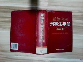 新编实用刑事法手册:2003版