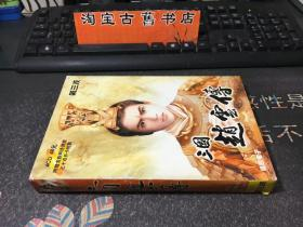 三国赵云传 第三波 4CD