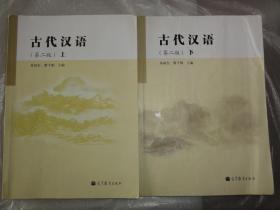 古代汉语(第二版)(上下全二册)易国杰 黎千驹 高等教育出版社