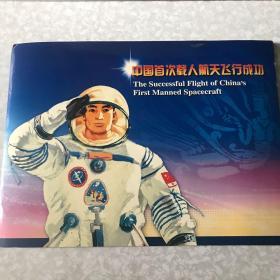 中国首次载人航天飞行成功邮票特种封