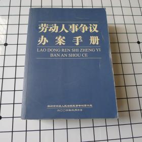 劳动人事争议办案手册