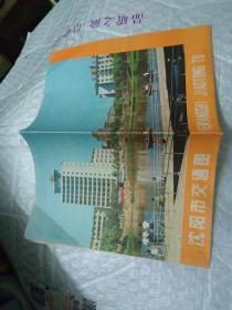 沈阳市交通图 1980
