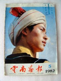 云南画报1982--5