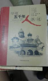 华夏五千年名人胜迹:清朝前期卷(上)