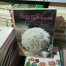 K: 婚禮花藝完全手冊 ( 不調花 干燥花 仿真花 ) 16開 未拆封  正版  特價