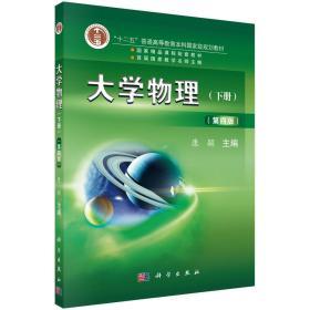 大学物理(第四版)(下册)