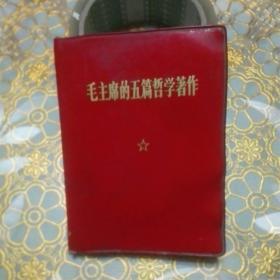 毛主席的五篇哲学著作 只有毛像 1970年一版 四川一印64开
