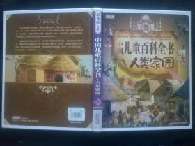 中国儿童百科全书·人类家园