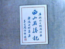 西山名胜记 再版考正增图插画 北京市八大处公园管理处校刊(据1935年印本重印)