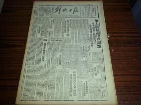 1942年2月5日《解放日报》东江敌增援反扑敌在度窜博罗,豫北我克辉县城,