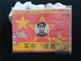 连环画 中国上将军军中诸葛
