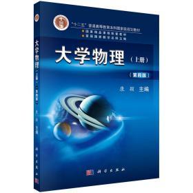 二手正版大学物理第4版上册 康颖 科学出版社9787030595706