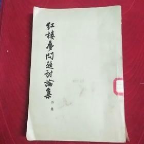 红楼梦问题讨论集(四集)1955年一版一印