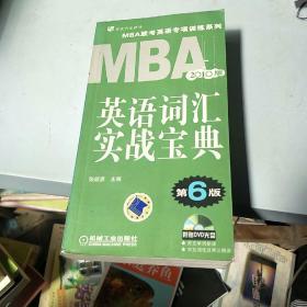 MBA联考同步复习指导系列:MBA 英语词汇实战宝典2010(第6版)