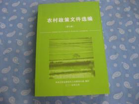 农村政策文件选编 第七辑