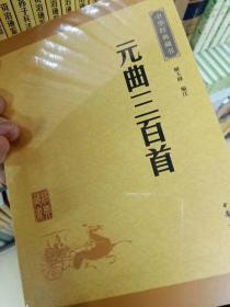 元曲三百首  中华经典藏书