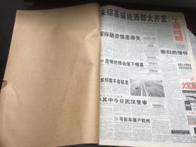 中华工商时报     1999   11  原报合订本