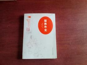 师说名著导读系列丛书 儒林外史(附赠一本导·学·练)