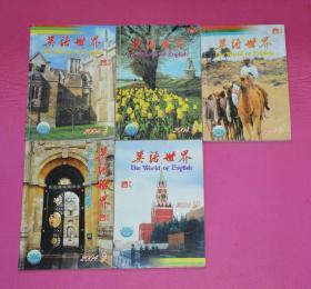 英语世界(2004年第3、5、6、9、10期,总第190、192、193、196、197期) 5册合售