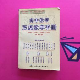 高中数学双基效率手册