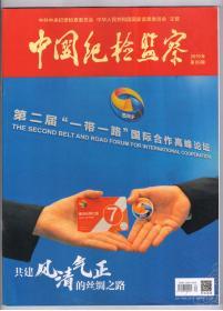 《中国纪检监察》(半月刊)2019年第9期(总第587期)5月1日出版