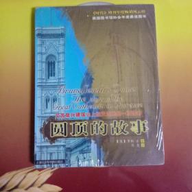 正版现货圆顶的故事:文艺复兴建筑史上惊天泣地的一页传奇