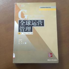 工商管理优秀教材译丛  管理学系列:全球运营管理