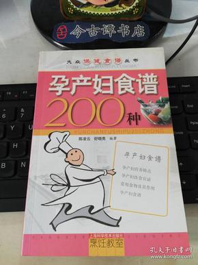 大众保健食谱丛书:孕产妇食谱200种