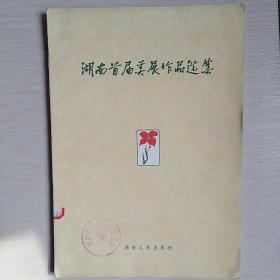 湖南首届美展作品选集(1959年初版)