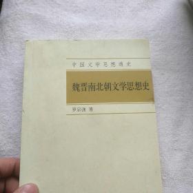 中国文学思想通史:魏晋南北朝文学思想史 有2页划线