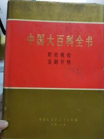 《中国大百科全书 财政税收 金融价格》