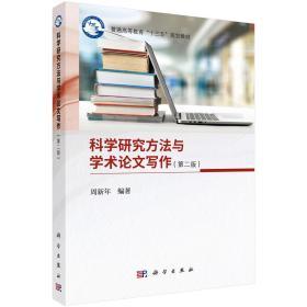 二手 科学研究方法与学术论文写作第二版周新年科学出版社9787030602237