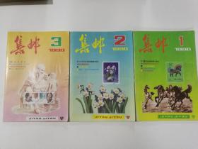 集邮1990年第1,2,3三期合售