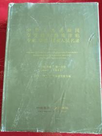 中华人民共和国享受政府特殊津贴专家.学者技术人员名录(1992年卷  第一分册)