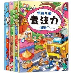 学前儿童专注力(全4册)