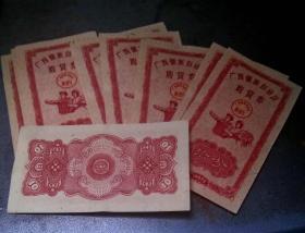 1962年广西壮族自治区南宁市购货券拾分*