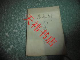 老武侠小说 紫凤剑(上) (书籍包有保护纸,书侧面有字迹)