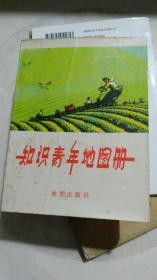 《知识青年地图册》