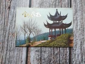 宣州风光-- 1套10枚邮政明信片