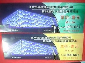 北京公共交通控股(集团)有限公司第13届北京残奥会闭幕纪念车票2张+北京公共交通控股(集团)有限公司第29届北京奥运会开幕纪念车票3张
