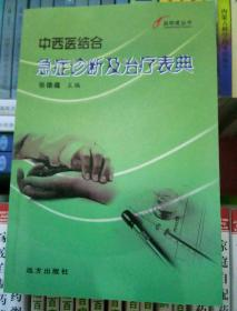 中西医结合急症诊断及治疗表典