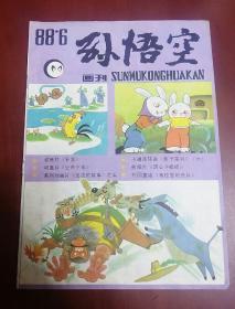 孙悟空画刊1988、6期【16开】