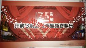 明信片 2011贺年有奖 17.5影城开封今典影城祝您新春快乐 面值80分(已使用)